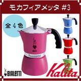 【Kalita(カリタ)】モカフィアメッタ #3