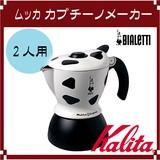 【Kalita(カリタ)】ムッカ カプチーノメーカー#2