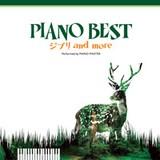 《雑貨店向けオムニバスCD》PIANO BEST -ジブリ and more- Perfomed by PiANO MASTER