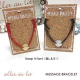 【aller au lit】MESSAGE BRACELET-Keep it Fan(楽しもう!)-