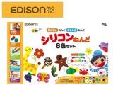 【New!!】エジソンのシリコーンねんど 8色+1