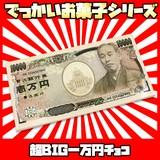 【お菓子】『超BIG一万円チョコ』