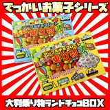 ☆新入荷!☆【お菓子】『大判乗り物ランドチョコBOX』