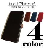 ★お買い得★ iPhone6 手帳型 カバー ケース レザー シンプル フラップ 安い