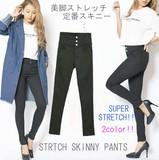 ≪売れ筋商品≫ラインフィット スーパーストレッチスキニーパンツ