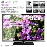 32V型地上デジタルハイビジョンLED液晶テレビ外付HDD録画対応 AT-32Z01SR