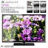 【12月上旬予定】★32V型地上デジタルハイビジョンLED液晶テレビ外付HDD録画対応 AT-32C01SR★