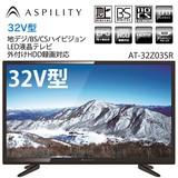 32V型地デジBS/CSハイビジョンLED液晶TV外付HDD録画対応 AT-32Z03SR