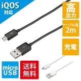 【USBケーブル】【iQOS】ポケモンGOに★スマートフォン用/高出力対応/充電ケーブル/2m/各2色