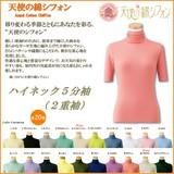 2016春夏【天使の綿シフォン】ハイネック5分袖Tシャツ【20色展開】