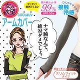 【女の欲望】COOL&UVアームカバー(ブラック×グレー)