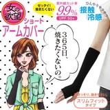 【女の欲望】COOL&UVショートアームカバー