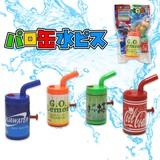 【ウォーターガン】『パロ缶水ピス』<3色アソート> 水鉄砲 水てっぽう