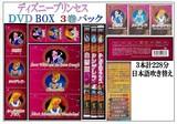 在庫セール ディズニープリンセス DVDBOX 3巻 パック 映画 ムービー DVD アニメ