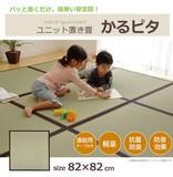 【日本製】【大人気】置き畳 半畳 い草ラグ 『かるピタ』 82×82cm