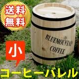 コーヒーバレル 23 CB-2330N