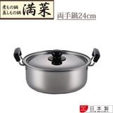 【日本製】ヨシカワ 煮もの鍋 満菜 両手鍋24cm/26cm/28cm30cm【IH対応】