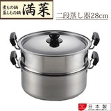 【日本製】ヨシカワ 蒸しもの鍋 満菜 二段蒸し器 28cm/30cm【IH対応】