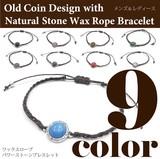 【パワーストーン】 ワックスロープ ブレスレット 天然石 ネイティブ エスニック メンズ レディース