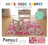 【新入学】デスクカーペット 女の子 花柄 『パミュ ツー』