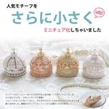 【戦プラ!】 ミニチュアクラウン 宝石箱