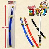 おもちゃの日本刀で遊ぼう!★日本刀★