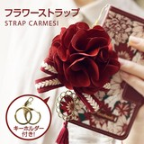 【ストラップ】 Carmesi(カルメシー)