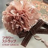 【ストラップ】Gracia(グラシア)
