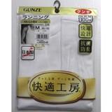 【日本製☆グンゼ新快適工房】紳士 良質綿100% 丸首ランニングシャツ