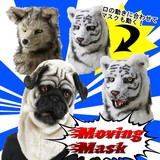 Party Event Mask Wolf Wolf Tiger Cosplay Real