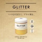 グラフィティーペイント グリッター ゴールド・シルバー・パールライン 200ml【ペンキ/DIY】