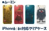 <即納>【ムーミン】iPhone6/6sクリアケース スケルトン