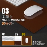 【Magic Mouse 2用】レザーパッド Plus Pad 2(プラスパッド2)