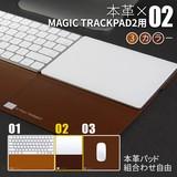 【Magic Trackpad 2用】レザーパッド Plus Pad 2(プラスパッド2)