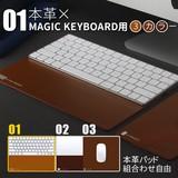 【Magic Keyboard用】レザーパッド Plus Pad 2(プラスパッド2)