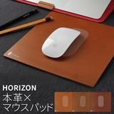 【レザーマウスパッド】Horizon(ホライゾン)