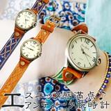 エスニック感満点♪アンティーク風腕時計【エスニックレザー腕時計】アジアン雑貨