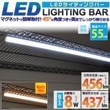<店舗・ディスプレイ用品>ワンタッチで取り付け可能! LEDバーライト 55cm(60cm棚用)