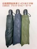 通年新作)雨傘・折畳傘-紳士 自動開閉耐風骨エンボス加工カモ柄折ジャンプ傘