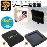 BIBILAB(ビビラボ) ピタっと 貼れる ソーラー充電器PTS-5200
