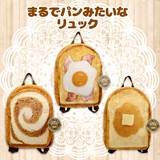 今大注目!!【おもちゃ・景品】『まるでパンみたいなリュック 』<全3種>