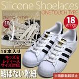 結ばないシリコン靴紐 18本入り【キッズ レディース】靴ひも シリアン スニーカー スリッポン
