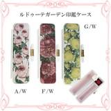 ◆ロココ/アンティーク雑貨・メーカー直送LU◆1万円以上送料無料◆ルドゥーテ ガーデン印鑑ケース