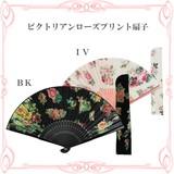 ◆1万円以上送料無料◆メーカー直送LU◆ビクトリアンローズプリント扇子