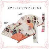 ◆1万円以上送料無料◆メーカー直送LU◆ビクトリアンロマンプリント扇子