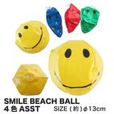 【アメ雑 アメリカ雑貨】スマイル ビーチボール 4色アソート カラフル 海 プール 玩具 おもちゃ