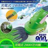 【ナカトミ】コードレス2WAY芝刈機 HT-GT01