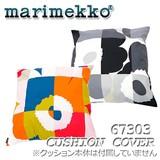 marimekko マリメッコ RUUTU Unikko クッションカバー 67303【北欧雑貨】