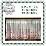 ◆1万円以上送料無料◆メーカー直送WK◆Colour Embroidery カフェカーテン
