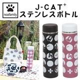 ■ネコグッズ特集■ J-CAT+ステンレスボトル